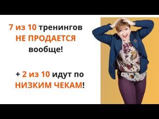Приглашение на БЕСПЛАТНЫЙ ОНЛАЙН-ТРЕНИНГ от Ирины Улитиной