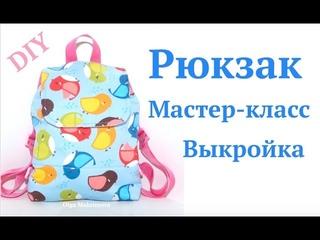 Как сшить рюкзак своими руками/ Детский рюкзачок без выкройки #DIY How to sew bag / Tutorial