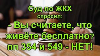 Суд по ЖКХ | Вы считаете, что живёте бесплатно? | 354 и 549 - НЕТ