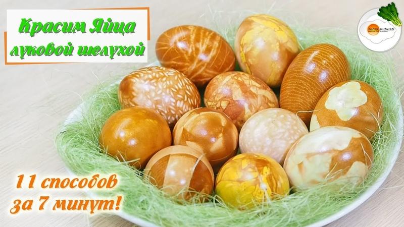 Окраска Яиц в Луковой Шелухе 11 Рисунков Coloring eggs in onion husks 11 ways En Sp Fr Subtitle