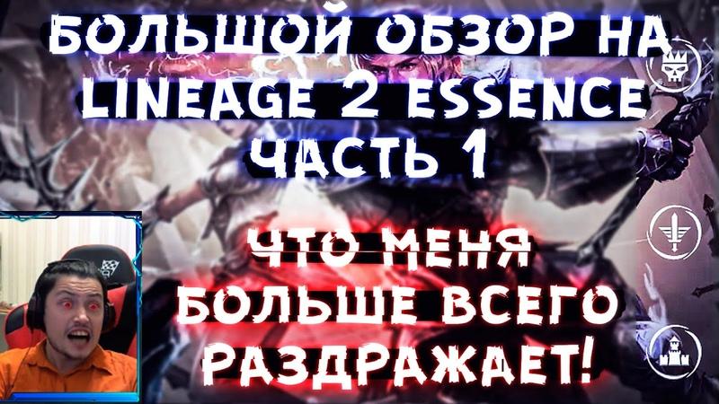 КАК ЖЕ ЭТО БЕСИТ lineage 2 essence 2020