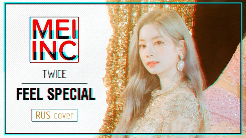 【TWICE RUS】 Feel Special【Cover by Mei inс】
