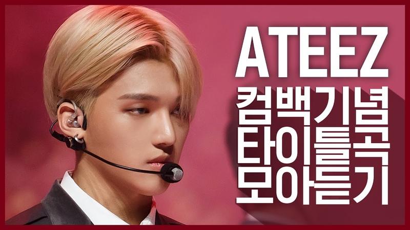 컴백기념 깊어진 고급美로 돌아온 'ATEEZ 에이티즈 '의 타이틀곡 모아듣기