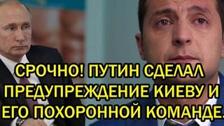 Вот это поворот! Путин неожиданно ответил чётко и оперативно, никто не смог предугадать!