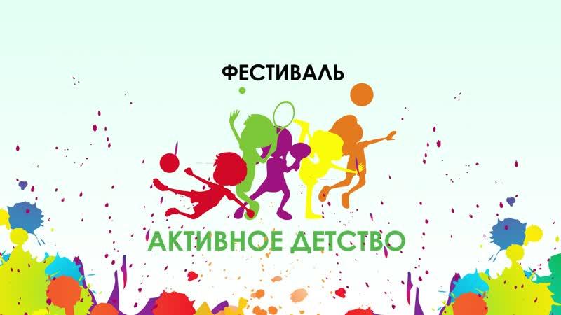 Фестиваль Активное детство_01
