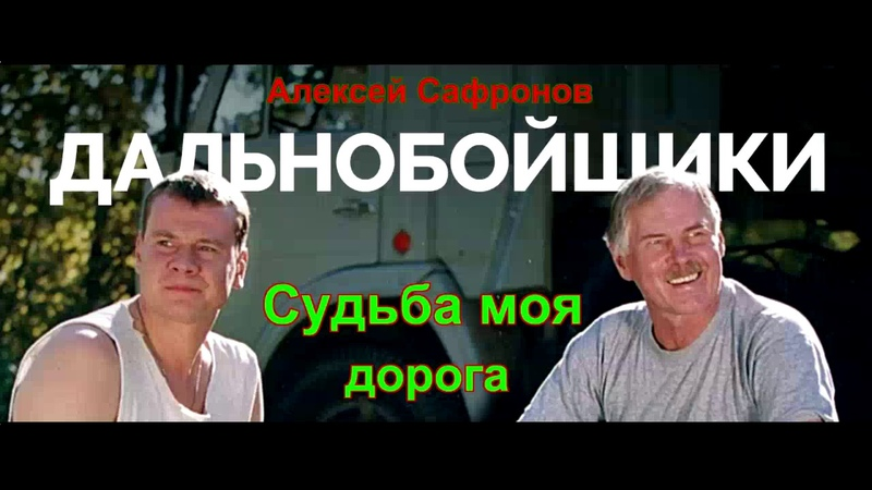 Алексей Сафронов Судьба моя дорога