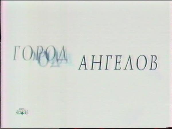 Город ангелов (НТВ, 25.11.2003) Анонс