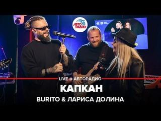 Burito & Лариса Долина - Капкан (LIVE @ Авторадио)