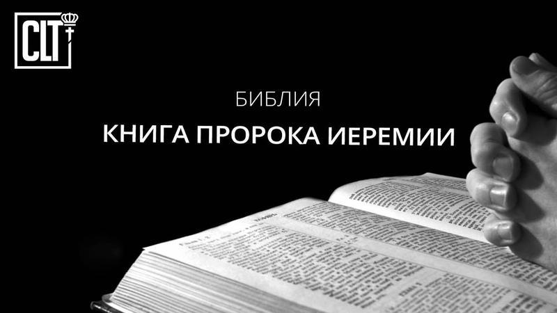 Иеремии Ветхий завет Библия