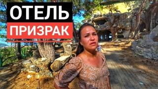 ЗАБРОШЕННЫЙ ОТЕЛЬ NATURLAND 5* в Турции. Отель призрак в КЕМЕРЕ. Отдых в Турции 2021. Чамьюва