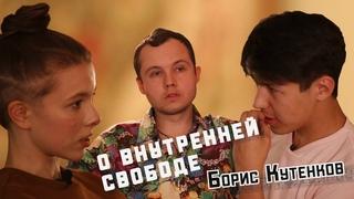 """Подкаст """" Чьи-то мысли""""( #1) - Поэт Борис Кутенков. О свободе, ощущении себя, учителях и Оксимироне."""