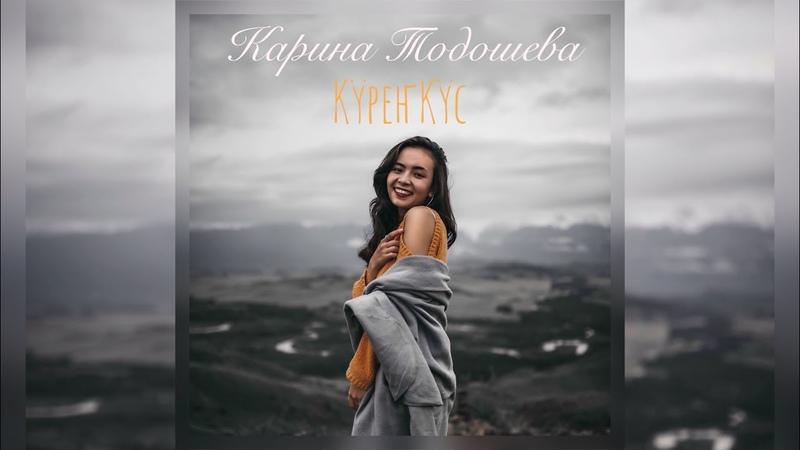 Карина Тодошева Кӱреҥ кӱс music video