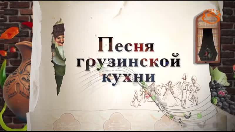 Песня грузинской кухни 22 выпуска из 22 2016 20