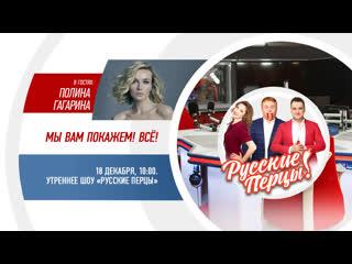 Полина Гагарина в Утреннем шоу «Русские Перцы»