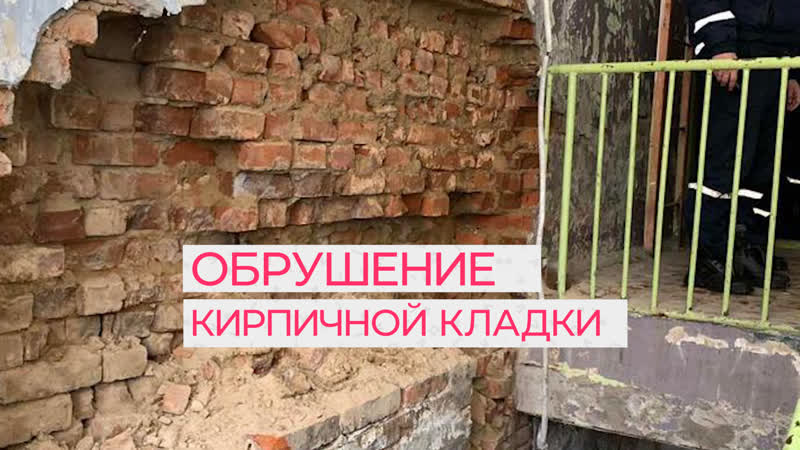 Обрушение кирпичной кладки дома на ул. Спорта в Тюмени