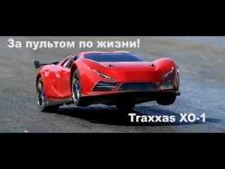 """Тест-обзор радиоуправляемой машины Traxxas XO-1 """"Remote control for life"""""""
