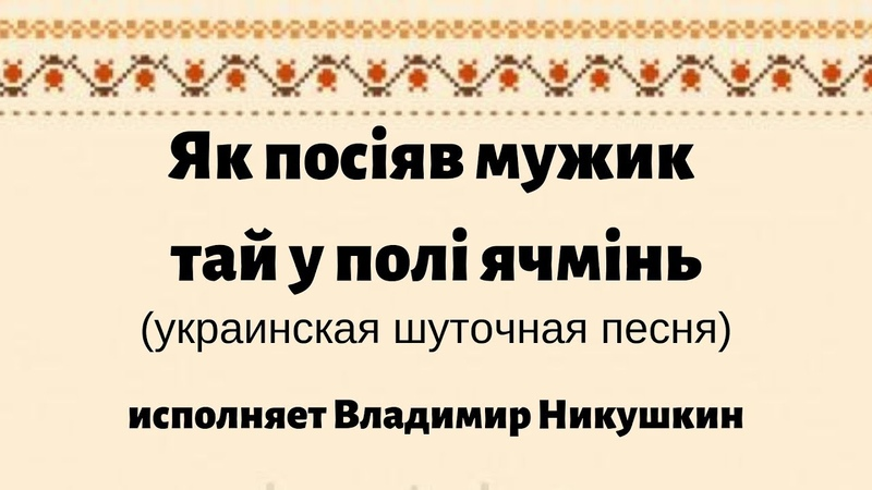 Як посіяв мужик тай у полі ячмінь. Украинская шуточная народная песня. ЗАТЕЯ сольное народное пение.