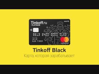 Tinkoff black. карта, которая зарабатывает.