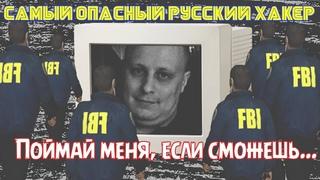Не пойманный русский хакер, которого ненавидят все спецслужбы мира.