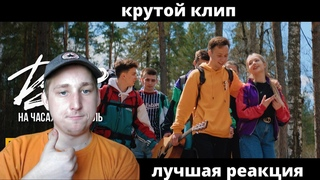 реакция на Dabro - На часах ноль-ноль  ( премьера клипа 2021) разбор клипа!!!