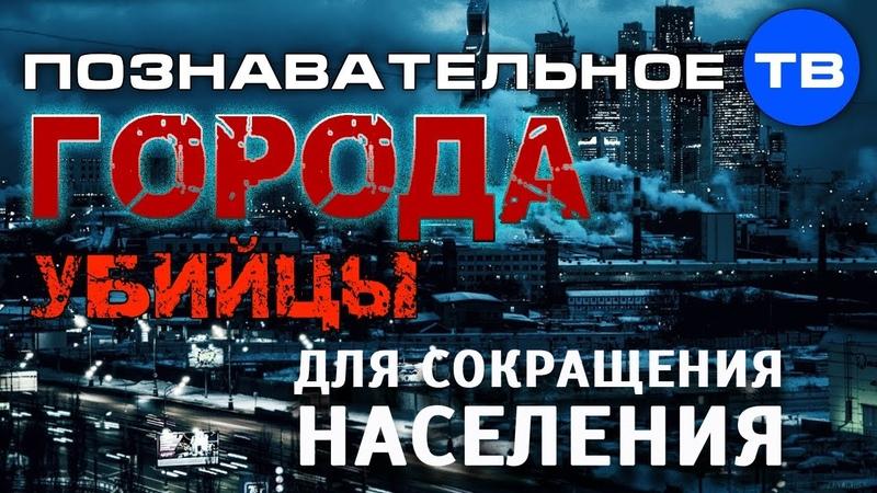 Города-убийцы для сокращения населения (Познавательное ТВ, Михаил Величко)