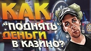 НЕ СОВЕТУЮ ТАК ИГРАТЬ В КАЗИНО    ПОСТАВИЛ ВСЕ    GTA5RP STRAWBERRY