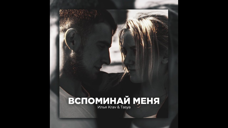 Илья Krav Tasya - Вспоминай меня