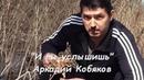 Аркадий Кобяков - И ты услышишь