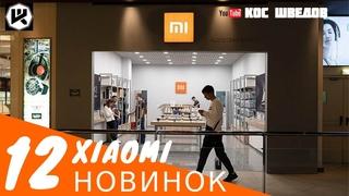 Новинки Xiaomi ежемесячный дайджест Кос Шведов июль (4) 2021