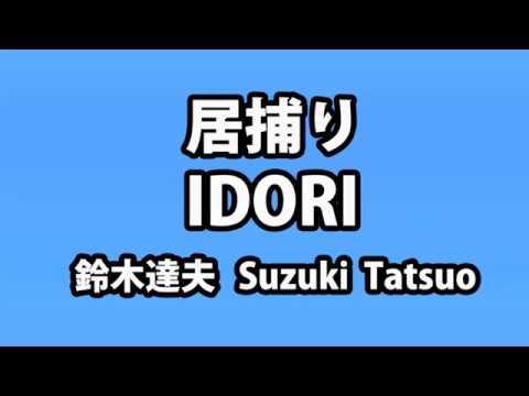 IDORI Wado-ryu (Hanshi Suzuki Tatsuo) 範士 鈴木達夫 和道流 (居捕り)