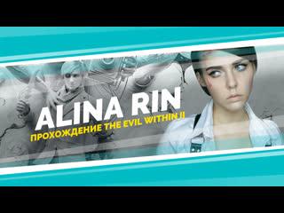 The Evil Within 2 c Alina Rin