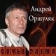 Андрей Оршуляк - День Победы