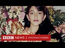 Побег из золотой клетки: куда исчезла принцесса Дубая | Документальный фильм Би-би-си