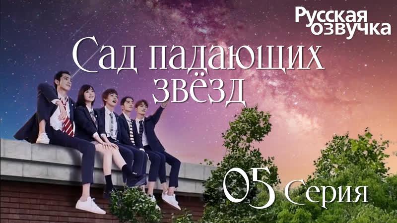 Сад падающих звёзд Meteor Garden 流星花园 05 Серия Озвучка SOFTBOX