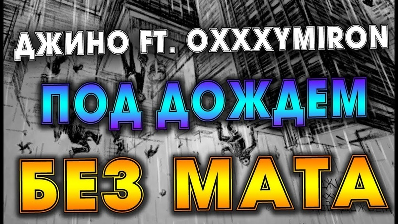 Джино feat Oxxxymiron Под дождем БЕЗ МАТА 2019