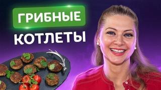 Что приготовить из грибов? Простейший рецепт: грибные котлеты от Татьяны Литвиновой