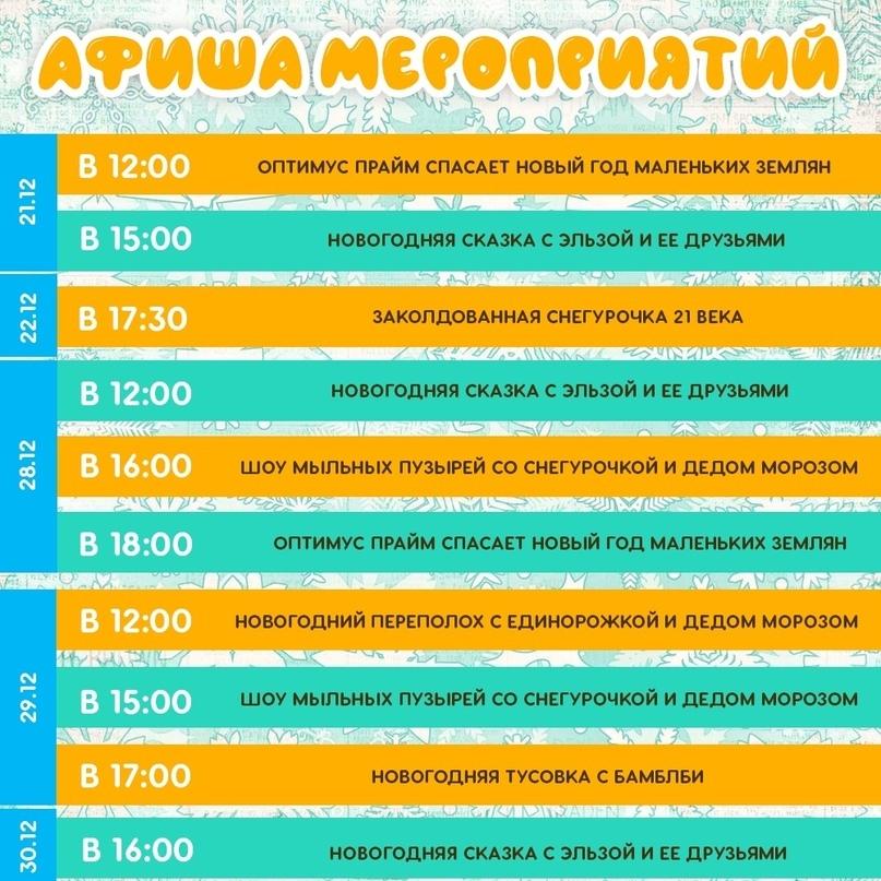 Топ мероприятий на 27 — 29 декабря, изображение №33