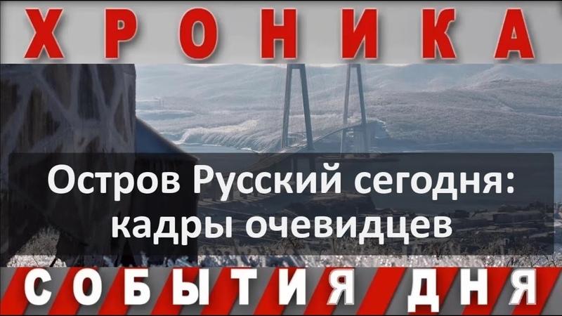 Остров Русский сегодня кадры очевидцев