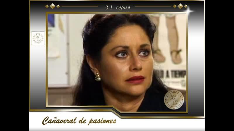 В плену страсти 51 серия Cañaveral de pasiones Capítulo 51