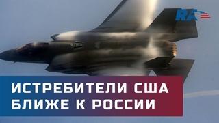 Холодная война? Пентагон сообщил, что США начнут переброску своих истребителей F-35 в Европу осенью