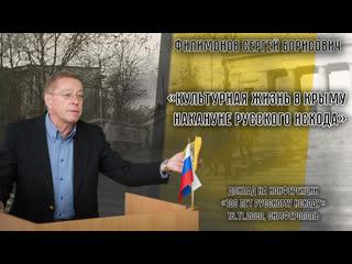 Культурная жизнь в Крыму накануне Русского исхода