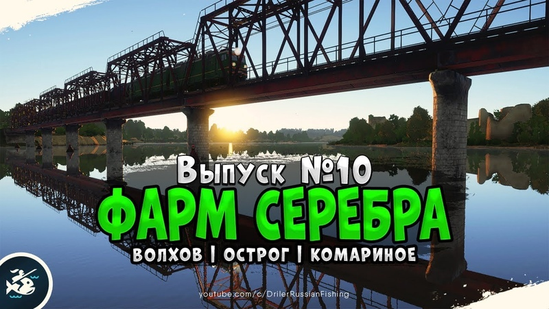 Выпус 10 • Фарм серебра на снасти • Прокачка до 30 го уровня • Русская Рыбалка 4