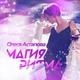 Олеся Астапова & Jahroom - Ты [vk.com/russian_music_remix_new] Русские новинки & Ремиксы 2015