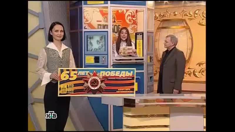 Русское лото (18.04.2010) 810 тираж
