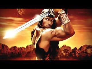 Конан-варвар Conan The Barbarian, 1982