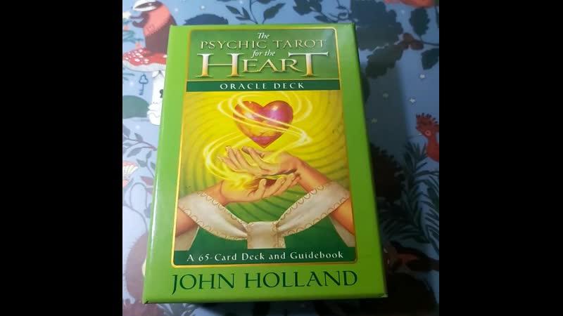 Обзор оракульной колоды The psychic tarot for the heart by John Holland