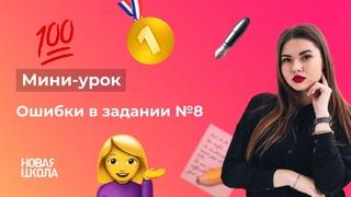 НШ | Русский язык. Ошибки в задании №8