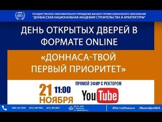 День открытых дверей в формате «ДонНАСА online». Прямая трансляция, , начало в 11:00