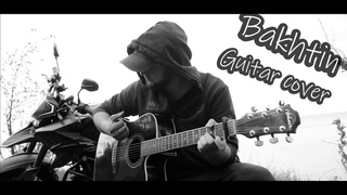 Bakhtin - Звёзды без имён / кавер версия песни под Гитару