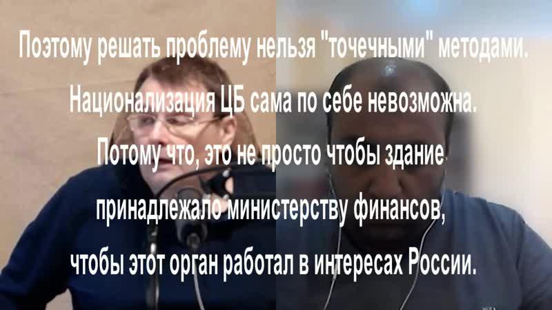 Е.А. Федоров. Национализация ЦБ - это только элемент более важного решения